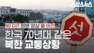 한국 70년대!? 북한 도시 모습 무삭제 영상
