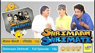 Shrimaan Shrimati  | Full Episode 106