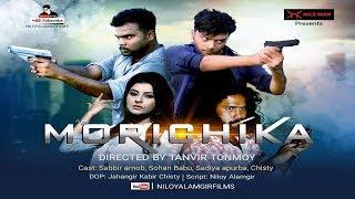 MORICHIKA | Bengali Short Film 2017 | Niloy Alamgir | Sabbir Arnob | Sohan Babu | New Video 2017
