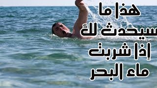 هل تعلم ماذا سيحدث لجسمك إذا شربت ماء البحر؟ إجابة ستدهشك