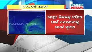 Heavy Rain & Thunderstorm Expected In Odisha