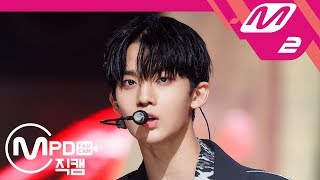 [MPD직캠] 워너원 남바완 배진영 직캠 '11(ELEVEN)' (WANNA ONE No.1 BAE JIN YOUNG FanCam)   @MCOUNTDOWN_2018.6.14