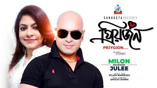 Milon Mahmood & Julee - Priyojon | Bangla New Song | Sangeeta