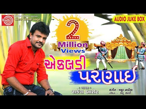 Xxx Mp4 Ekaldi Parnai Rakesh Barot Latest New Gujarati Dj Song 2018 3gp Sex