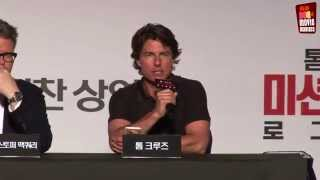 Mission Impossible 5 Rogue Nation | press conference Seoul (2015) Tom Cruise