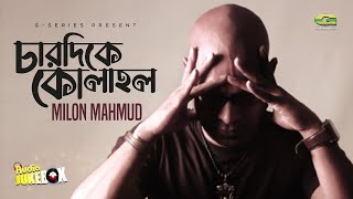 Charidikey Kolahol | Milon Mahmud | Full Album | Audio Jukebox