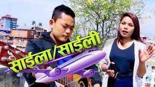 साईला र साईलीले पहिलोपटक संगै गित गाए|Saila/Saili|Sandhya Budha|Nagen Limbu