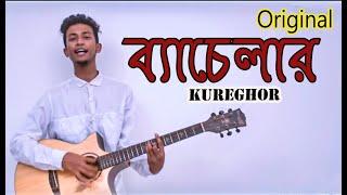 Bachelor Official || kureghor(কুঁড়েঘর) Orginal Track 18 ||