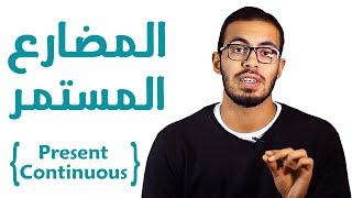 4- شرح زمن المضارع المستمر في اللغه الانجليزيه present continuous tense