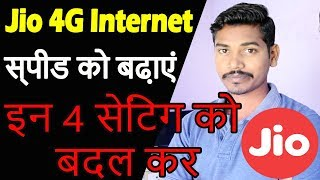 How To Increase Reliance Jio Internet Speed | 4 Settings For Increase Jio Internet Speed | Hindi