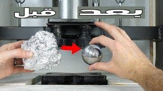 طريقة سحرية لتحويل ورق الالمونيوم الي كرة ذات لمعان فائق ..جرب بنفسك !!!