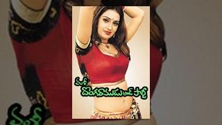 Donga Ramudu and Party   Full Length Telugu Movie   Srikanth, Laya