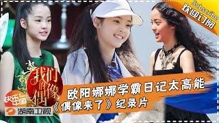 《我们的偶像》第4期20150822: 欧阳娜娜的大提琴与梦想 Up Idol Documentary: Nana Ou-Yang's Cello Dream【湖南卫视官方版1080p】