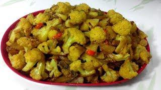 ফুলকপি পেপে ভাজি রান্নার রেসিপি - Bengali Fulkopi Pepe Vaji Rannar Recipe - Bengali Vaji Recipe