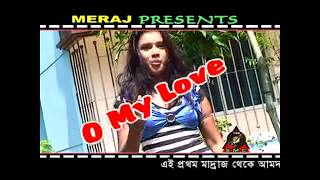 New Song 2018 | O My Love | Masud Tutul | Rana SMC
