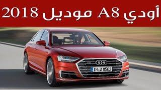 أودي A8 موديل 2018 تبهر العالم بتقنيات القيادة الذاتية | سعودي أوتو