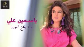 Yasmin Ali   Ya Bta3 El Ward (Audio) ياسمين علي   يا بتاع الورد  