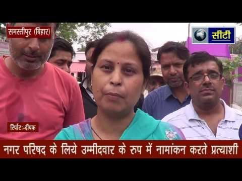 Xxx Mp4 Samastipur Nagar Parisad 24 अप्रैल को नामांकन करते प्रत्याशी 3gp Sex