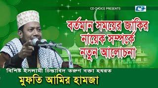 Jakir Nayek Somporke Notun Alochona | Mufti Amir Hamza | Bangla Waz 2017