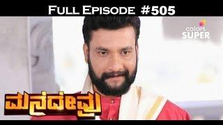 Manedevru - 16th January 2018 - ಮನೆದೇವ್ರು - Full Episode