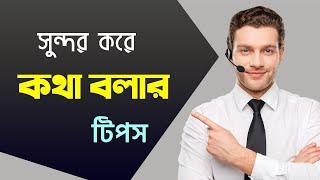 সুন্দর করে কথা বলার টিপস | Talk Elegantly | Motivational Video In Bangla