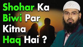 Shohar - Husband Ke Biwi - Wife Par Itna Haq Hai Ki Uske Zakhm - Wound Bhi Chate To Haq Ada Nahi Hog