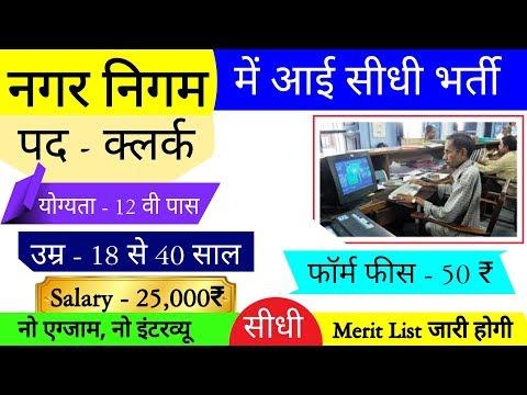 Xxx Mp4 Nagar Nigam नगरनिगम भर्ती 2019 Latest Govt Jobs SarkariNokri Result CutOff SSC GD BoranSir 3gp Sex
