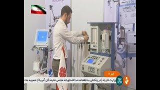 Iran Pharmaceuticals, medical equipment exhibition Damascus, Syria نمايشگاه دارو تجهيزات پزشكي دمشق