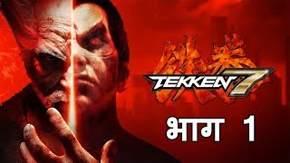 TEKKEN 7 : Hindi Commentary