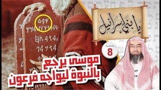 موسى يرجع بالنبوة ليواجه فرعون ! نبيل العوضي بني إسرائيل الحلقة (8)