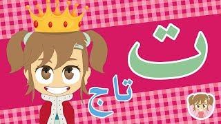 أغنية الحروف العربية للأطفال بدون موسيقى    أنشودة الحروف الأبجدية العربية - أناشيد الروضة للأطفال