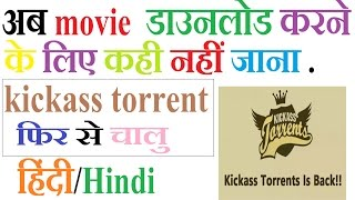 kickass torrent is back  2016  हिंदी/Hindi