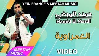 Hamid El Mardi - Laamraouia | حميد المرضي - العمراوية |Maroc,chaabi,nayda
