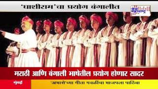 Ghashiram Kotwal play in Gujarati