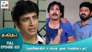 Ganga Tamil Serial | Episode 323 | 22 January 2018 | Ganga Latest Serial | Home Movie Makers