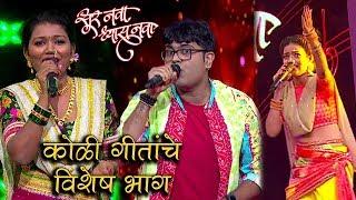Sur Nava Dhyas Nava | 29, 30 & 31st January Episode Highlights | Koli Songs | Colors Marathi