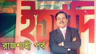 Ityadi - ইত্যাদি | Hanif Sanket | Rajshahi episode 2010 | Fagun Audio Vision