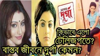 দুর্গা কিভাবে অভিনয়ে এলেন?তার ব্যক্তিগত জীবন কেমন? Aamar Durga zeebangla serial Sanghamitra Talukdar