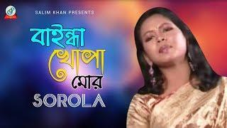 Sorola Rani Ray - Baindha Khopa Mor | বাইন্ধা খোপা মোর | Bangla Baul Gaan | Sangeeta