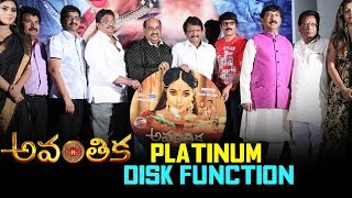 Avanthika Movie Platinum Disk Function | Poorna,Geetanjali,Shakalaka Shanker | Telugu 2017 Trailers