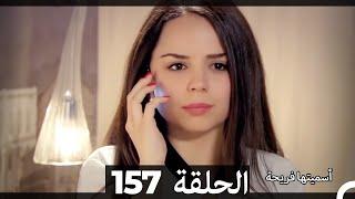 Asmeituha Fariha   اسميتها فريحة الحلقة 157