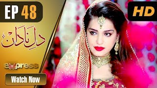 Pakistani Drama | Dil e Nadaan - Episode 48 | Express Entertainment Dramas | Abid Ali, Zaheen Tahir