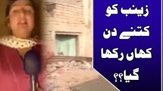 Where was Zainab kept after being kidnapped   24 News HD