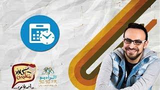 كلام معلمين  جدول حصص   19- 11 - 2017   مع احمد يونس