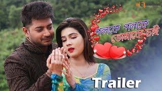 Poloke Poloke Tomake Chai | Trailer | Bappy | Mahiya Mahi | Bangla Movie 2018