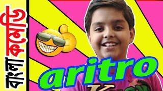 Aritro- Funny Scenes(HD)Top Comedy Scenes- Bengali Cinema Khoka Babu