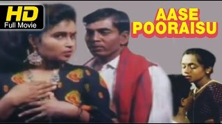 Aase Pooraisu Kannada Full Movie | Kannada Hot Movie 2016 | New Kannada Release Movie