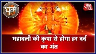 Dharm: Hanuman Bahuk