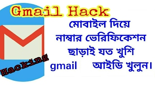 How to Create Unlimited Gmail without number verification.