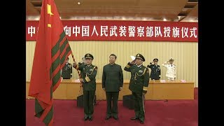 Xi Orders Armed Police to Uphold CPC's Absolute Leadership